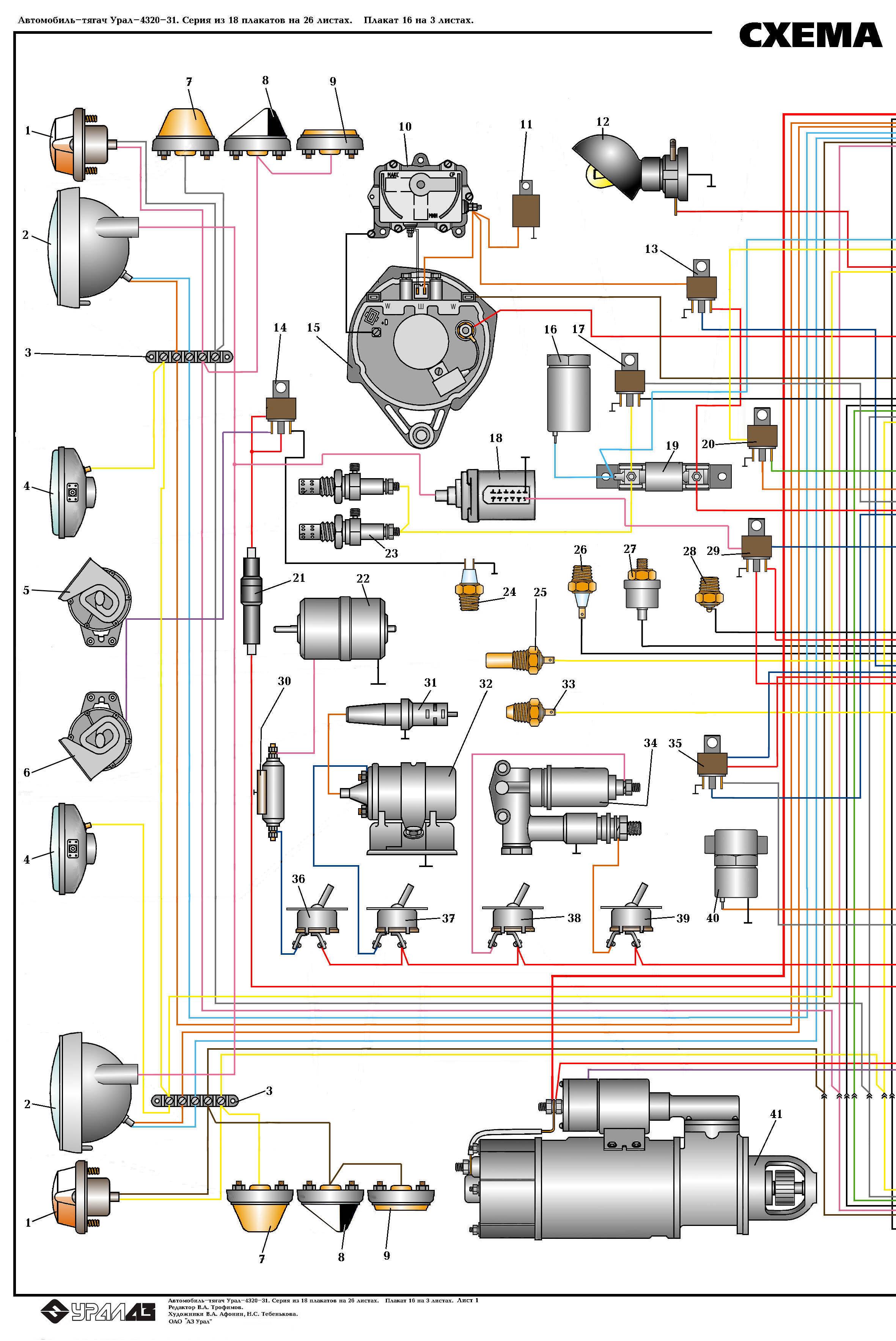 Схема электрическая урал-4320