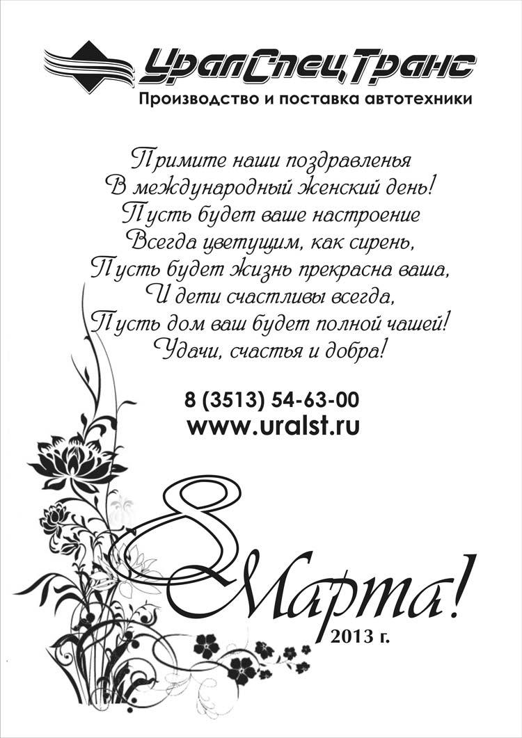 Образцы поздравления по 8 марта