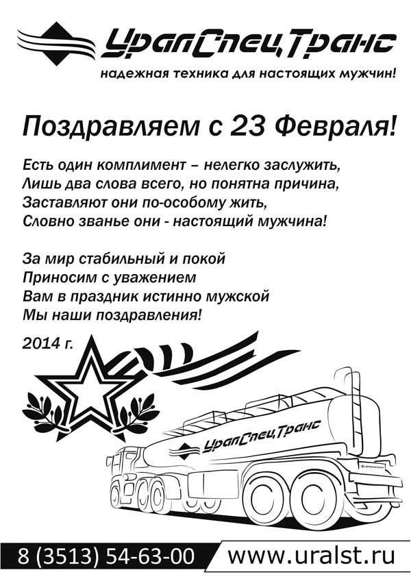 Стихи водителю школьного автобуса на 23 февраля