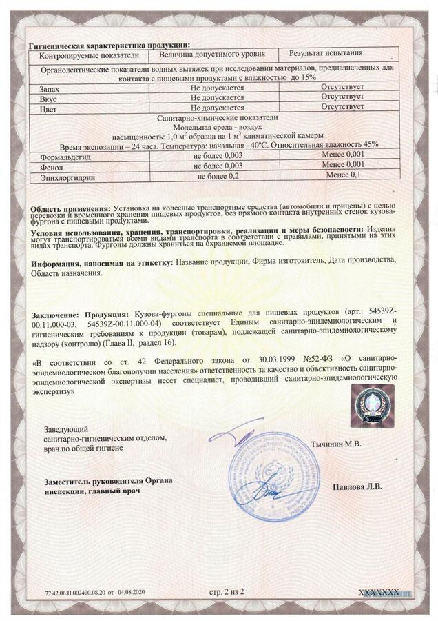Сертификат санитарного соответствия на кузова-фургоны ...
